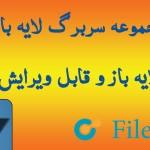 مجموعه-سربرگ-اداری-و-فارسی