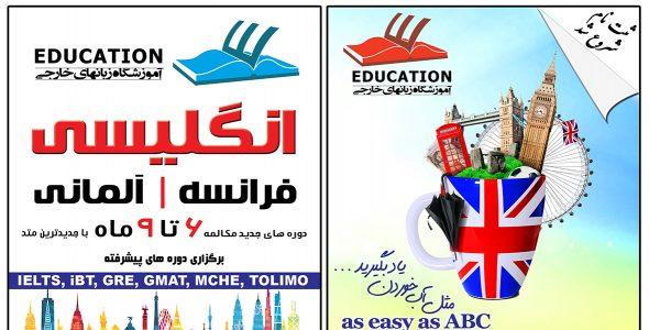 تبلیغات آموزشگاه زبان