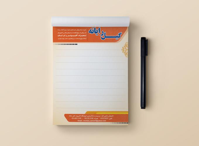 دفترچه یادداشت تبلیغاتی آماده PSD