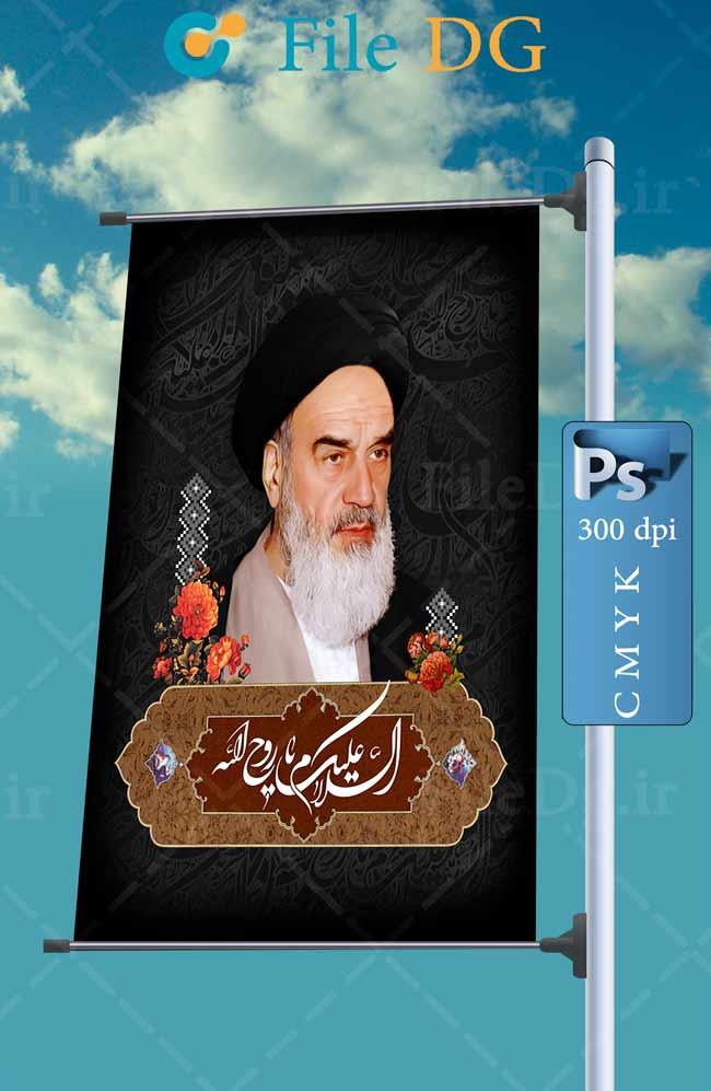 بنر عمودی رحلت امام خمینی