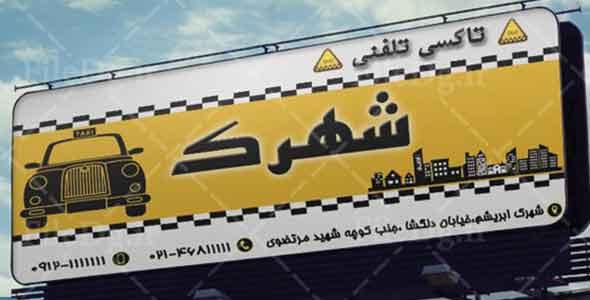 طرح آماده برای تاکسی سرویس PSD