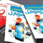 دانلود کارت ویزیت تعمیر و فروش موبایل