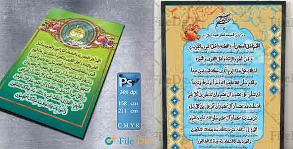 دانلود طرح لایه باز قنوت نماز عید فطر