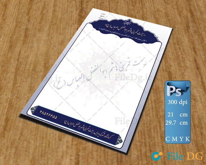 طرح سربرگ psd مذهبی و سنتی حسینیه و مسجد