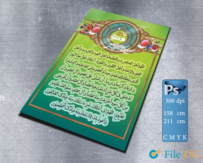 دانلود دعای قنوت نماز عید فطر