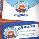 دانلود کارت ویزیت شرکت بیمه ایران