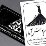 طرح کارت ویزیت لباس مجلسی