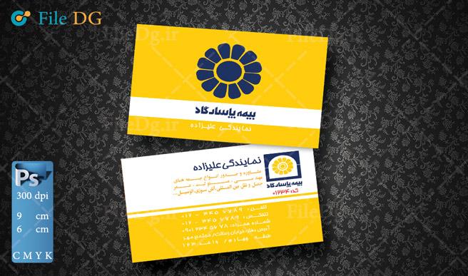 طرح کارت ویزیت بیمه پاسارگاد طراحی شده در دورو