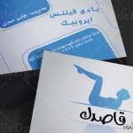 کارت ویزیت آماده ایروبیک بانوان و زنان