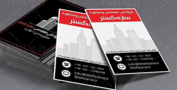 دانلود کارت ویزیت مهندسی ساختمان