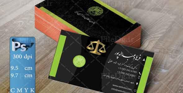 دانلود کارت ویزیت لایه باز مشکی وکیل