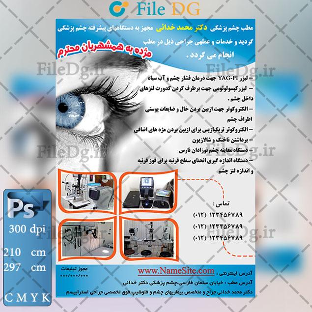 تراکت تبلیغاتی مطب چشم پزشکی
