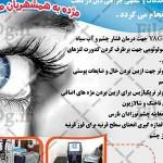 تراکت مرکز چشم پزشکی
