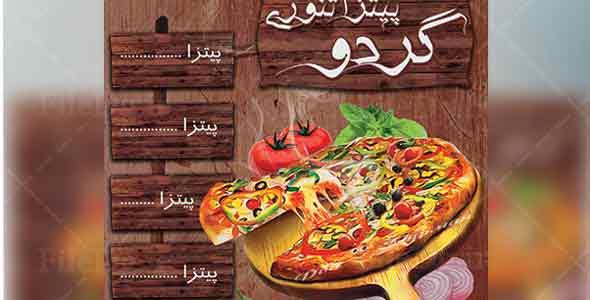 تراکت لایه باز پیتزا و ساندویچی فروشی