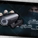 کارت ویزیت سیستم های حفاظتی و امنیتی