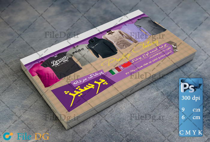 طرح لایه باز کارت ویزیت پخش پوشاک