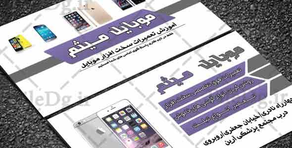 طرح کارت ویزیت psd موبایل