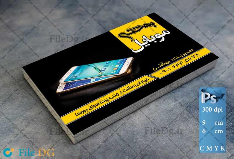 طرح کارت ویزیت psd موبایل فروشی