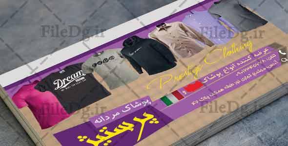کارت ویزیت برای بازار پخش پوشاک مردانه