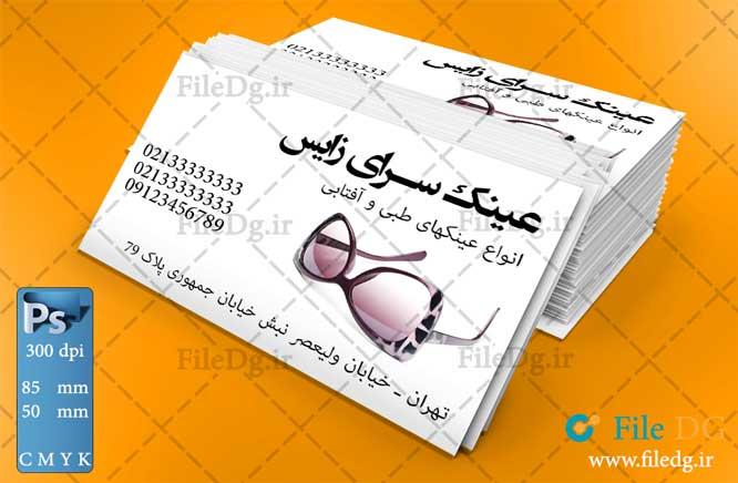 کارت ویزیت عینک سازی