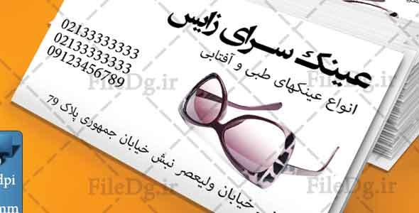 کارت ویزیت psd عینک