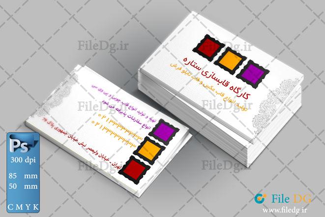 دانلود کارت ویزیت قالب سازی