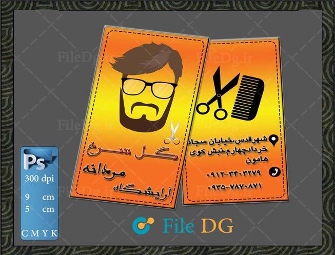 کارت ویزیت لایه باز آرایشگاه مردانه