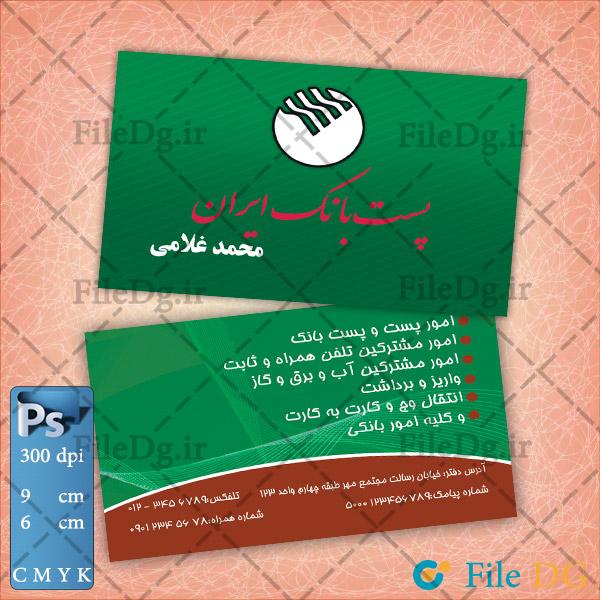 کارت ویزیت لایه باز پست بانک