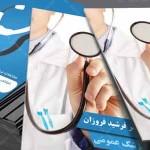 دانلود طرح کارت ویزیت پزشک عمومی psd