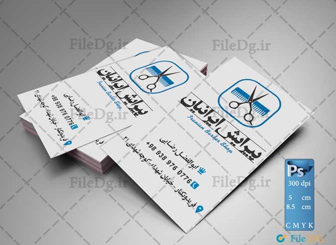 دانلود کارت ویزیت لایه باز آرایشگاه مردانه