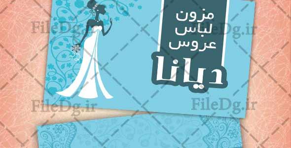 کارت ویزیت لایه باز لباس عروس فروشی
