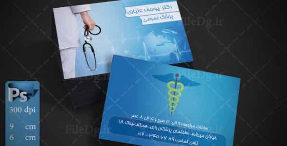 کارت ویزیت psd دکتر عمومی
