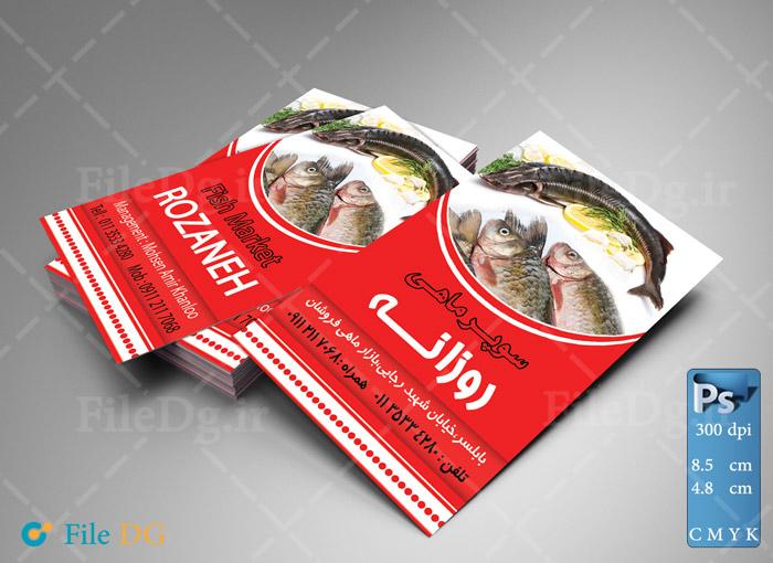 دانلود طرح کارت ویزیت آماده مرغ و ماهی فروشی psd