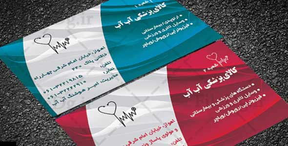 کارت ویزیت لایه باز کالای پزشکی