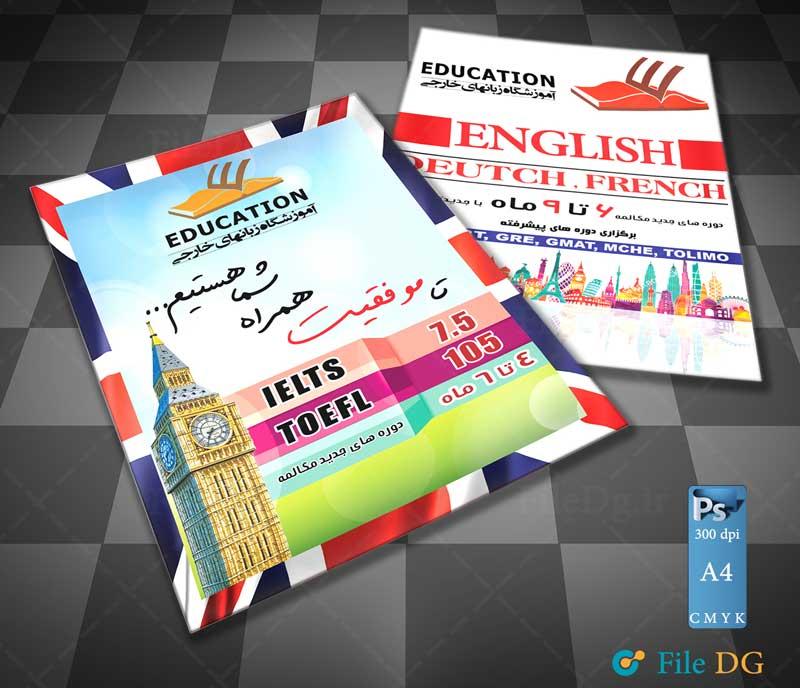 تراکت آموزشگاه زبان های خارجه