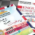تراکت لایه باز آموزشگاه زبان های خارجی psd