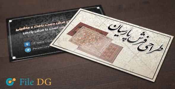 کارت ویزیت لایه باز طراحی فرش