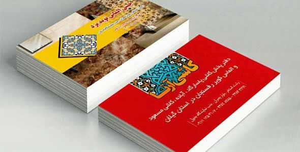 کارت ویزیت دفتر پخش کاشی فروشی